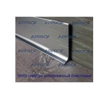 Алюминиевый плинтус АППРОФ BA 1000 AS серебро матовый, анодированный плоский 100 мм (3м)