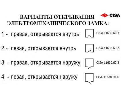 Накладной электромеханический замок Cisa 11630.60.2 (участок №2)